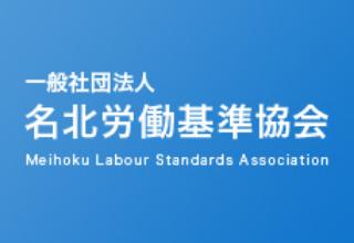 名北労働基準協会