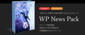 WP News Pack