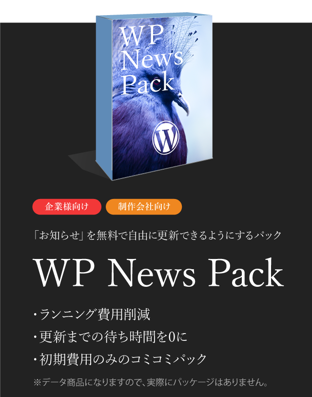 WP News Pack